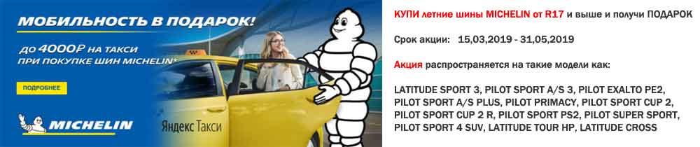 Michelin, Мобильность в подарок!!!