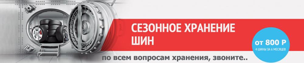Сезонное хранение шин Красноярск
