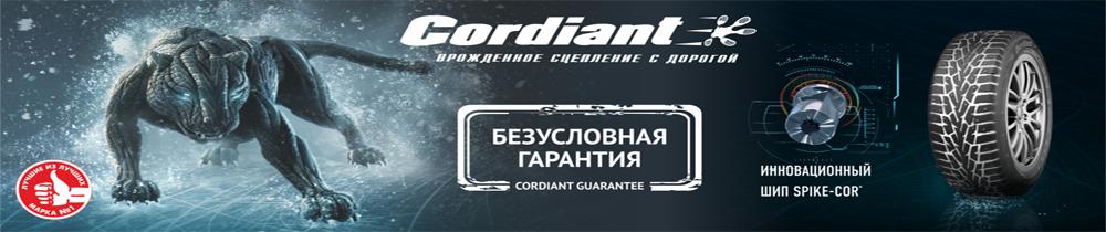 Зимние шины Cordiant в Красноярске