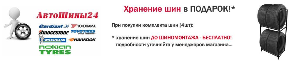 Бесплатное хранение шин в Красноярске
