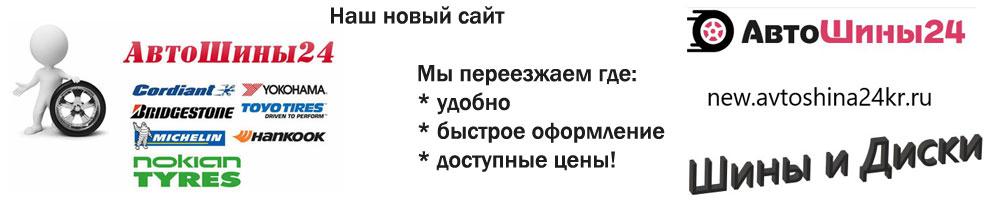 НОВЫЙ САЙТ!!!