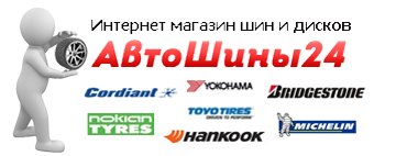 Купить шины в Красноярске - АвтоШины 24